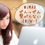 WiMAX2+ 家の中で電波が弱いときの改善方法は?