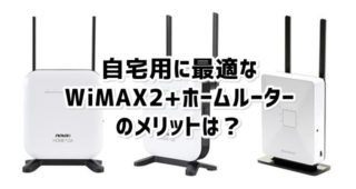 WiMAX2自宅用ならホームルーターが最適!