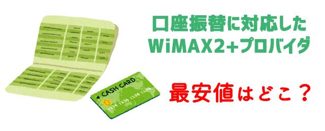 WiMAX2 口座振替に対応してるプロバイダを比較!