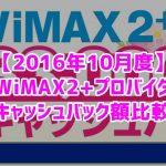 WiMAX2キャッシュバック 2016年10月度各プロバイダの金額を比較!