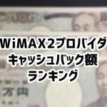 WiMAX2 キャッシュバックランキング