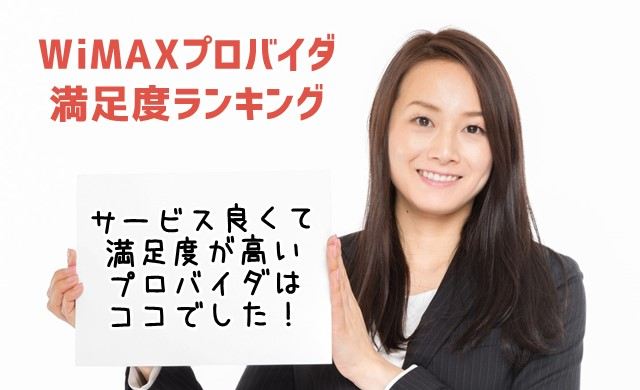 WiMAX2プロバイダ満足度ランキングベスト5!