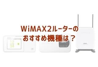 WiMAXルーターおすすめ アイキャッチ画像
