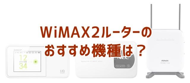 wimax2+ おすすめ機種は?