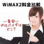WiMAX2料金比較 2年利用時の総額が一番安いプロバイダは?