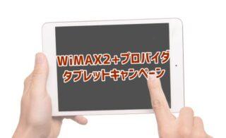 WiMAX2 タブレットキャンペーンをやってるプロバイダは?