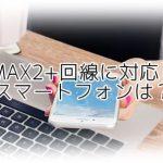 WiMAX2+対応のauスマホ、格安スマホを調べてみた
