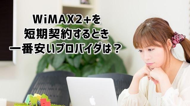 WiMAX2を短期契約&短期解約するとき一番安くなるプロバイダは?