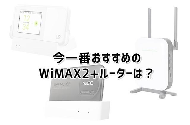 WiMAX2端末比較 今一番おすすめのルーターは?