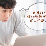 WiMAX2 使い放題プラン比較 どこが安い?