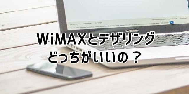 WiMAXとデザリングを比較 どっちがいいの?