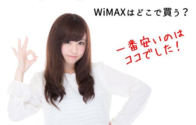WiMAXはどこで買う?一番安いのは?