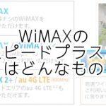 WiMAXのハイスピードプラスエリアって何?