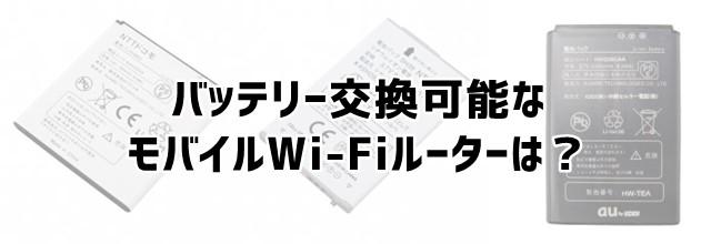 バッテリー交換可能なモバイルWi-Fiルーターと対応電池パック一覧