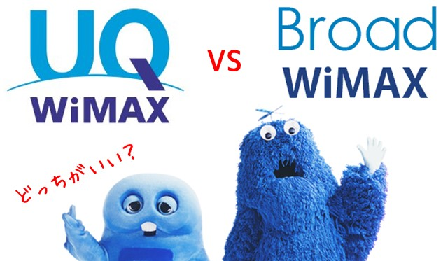BroadWiMAX(ブロードワイマックス)とUQWiMAXを比較 どっちがいい?