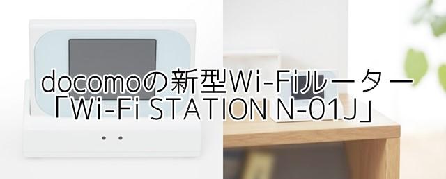 ドコモ「Wi-Fi STATION N-01J」登場!スペックや特徴は?