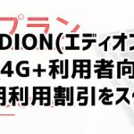 EDION(エディオン)がYM4G+プラン「長期利用割引」スタート