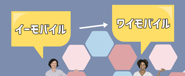 イーモバイルからワイモバイルへの移行方法