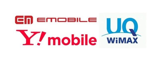 EMOBILE(イーモバイル)について WiMAXやワイモバイルとの違いは?
