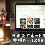 外出先の無料Wi-FiサービスよりWiMAX!