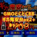 GMOとくとくBBのギガ鬼安Max2+キャンペーンってホントに安いの?他社と比較してみた