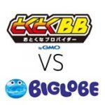 GMOとくとくBBとBIGLOBE WiMAXを比較 どっちがいい?
