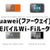 ファーウェイ(Huawei)のモバイルルーター一覧