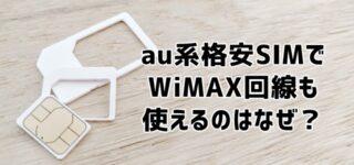 なんで格安SIMでWiMAX回線使えるの?