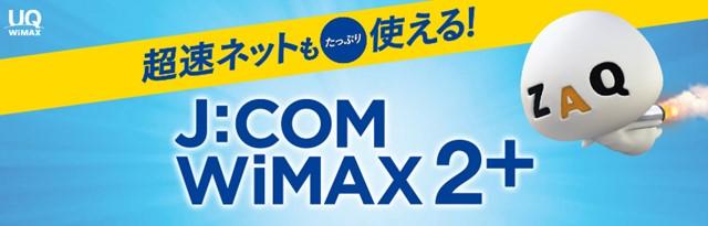 満足度ランキング J:COM WiMAX