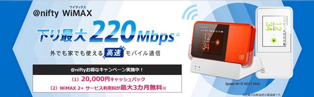 満足度ランキング @nifty WiMAX