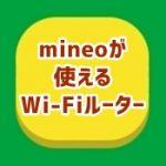 格安SIM「mineo(マイネオ)」で使えるモバイルWi-Fiルーター