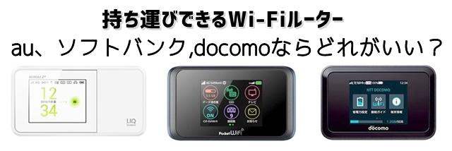 持ち運びWi-Fiルーター au(WiMAX),ソフトバンク,docomoならどこがいい?