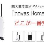 novas Home+CAのキャンペーンやってるWiMAX2+プロバイダ