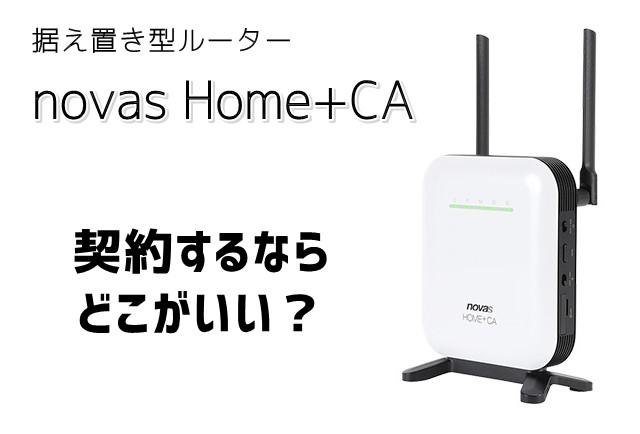 novas Home+CAが売ってるWiMAX2+プロバイダ