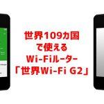 次世代Wi-Fiルーター「世界Wi-Fi G2」の価格や料金プラン、エリアは?