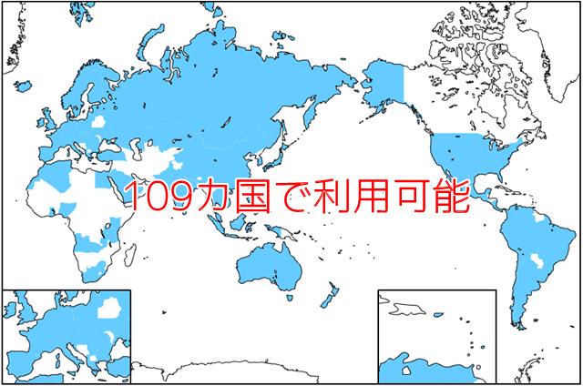世界Wi-FiG2対応エリア