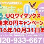 UQWiMAX 端末0円&商品券3000円プレゼントキャンペーン実施中!