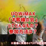 UQWiMAX お客様の会ってどんなもの?参加方法は?