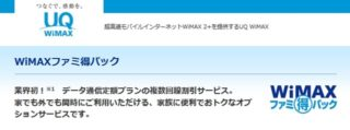 UQWiMAXの「WiMAXファミ得パック」って何?