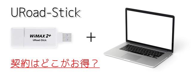 URoad-Stickが契約可能なWiMAX2+プロバイダは?