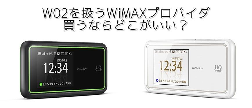 W02のあるWiMAX2+プロバイダは?