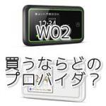 W02のあるWiMAX2+プロバイダは?どこが得か比較してみた