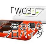 W03が買えるWiMAX2+プロバイダを比較してみました