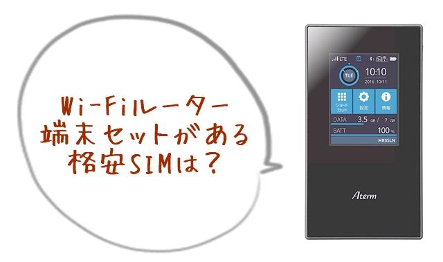 格安SIM端末セットで買えるWi-Fiルーターを探してみた