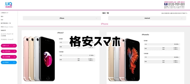 WiMAX2+対応の格安スマホ