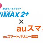 WiMAX2+スマホ割(auスマートバリューmine) アイキャッチ画像