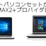 WiMAX2+ルーターとノートパソコンセットがあるプロバイダは?