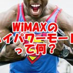 WiMAXのハイパワーモードって何?
