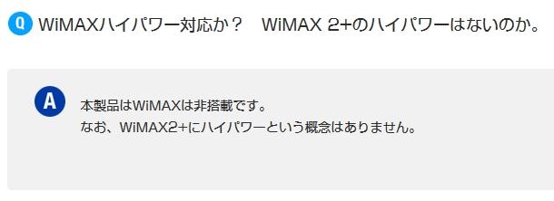 wimaxハイパワーモードQ&A