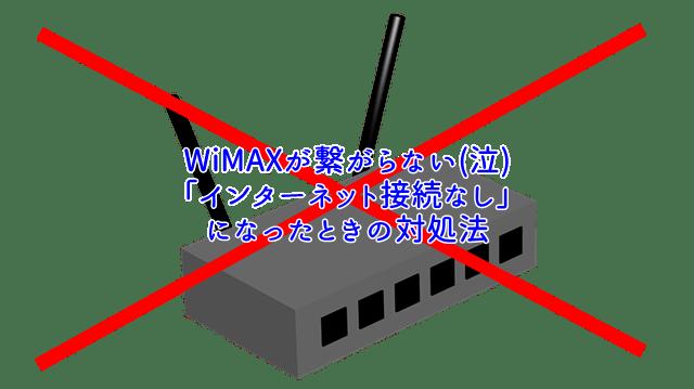 WiMAXで「インターネット接続なし」になったときの対処法